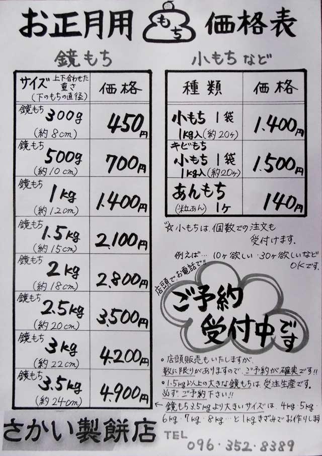 お正月用もち価格表