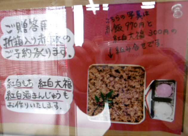 ご贈答用 赤飯 + 紅白大福