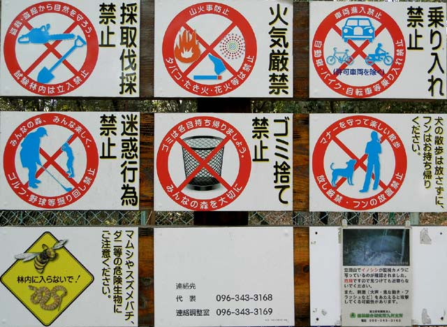 立田山自然公園 禁止事項