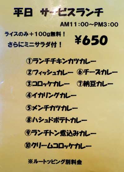 カレーハウス 印度亭 平日限定ランチメニュー width=