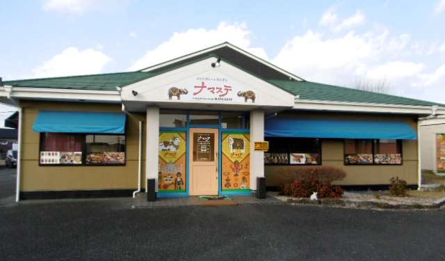 ナマステ 戸島店