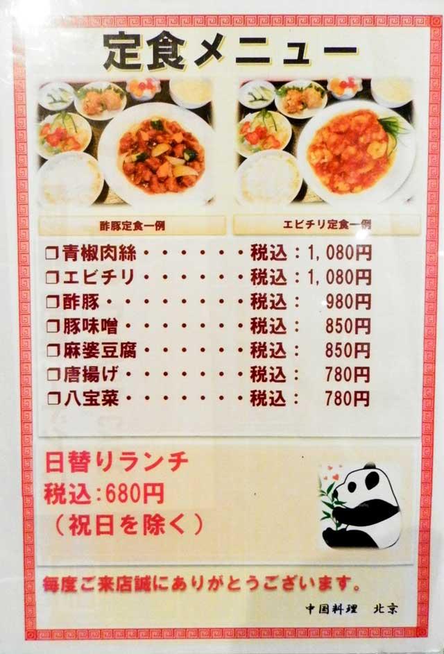 中国料理 北京 メニュー