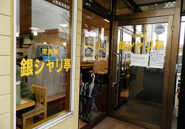 銀シャリ亭 清水店