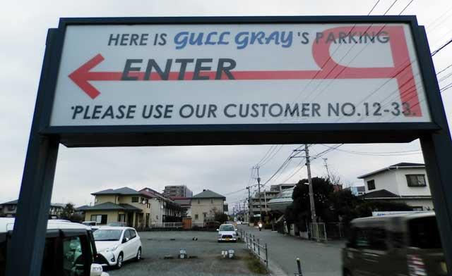 ガルグレイ 駐車場