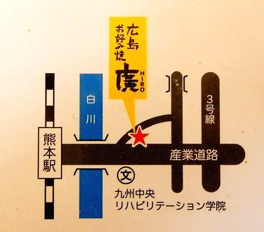 広島お好み焼き 廣 地図