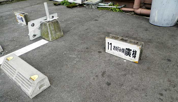 広島お好み焼き 廣 駐車場