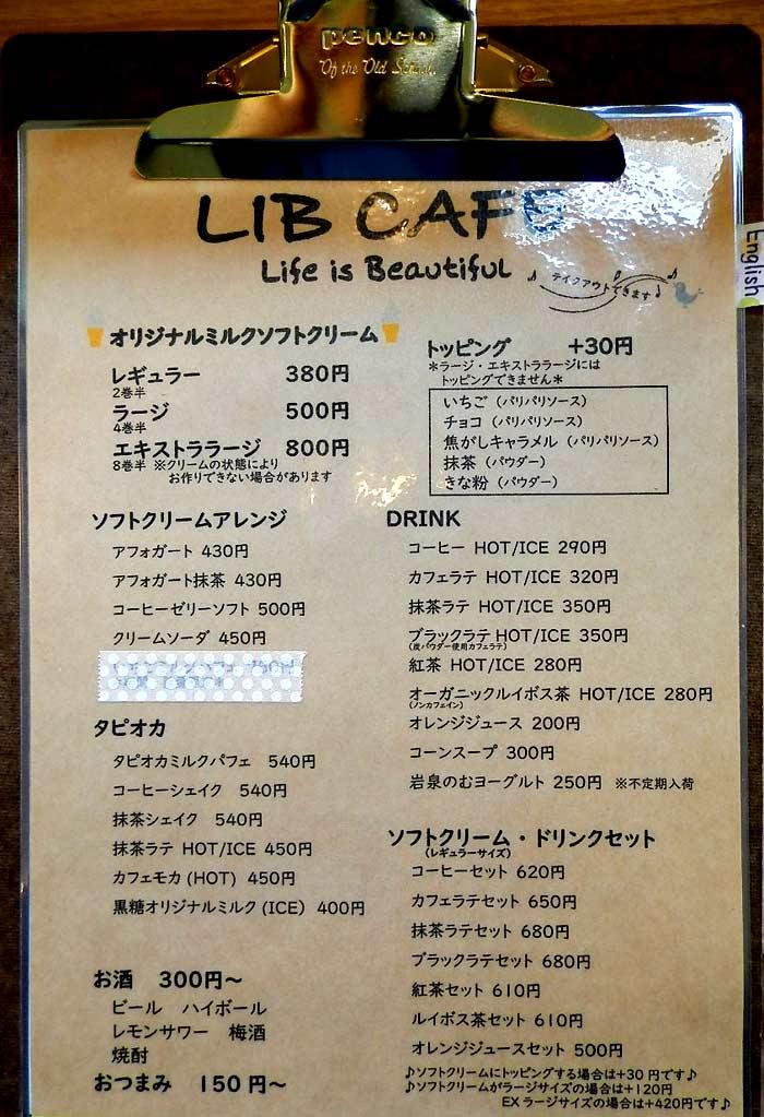 libcafe リブカフェ メニュー