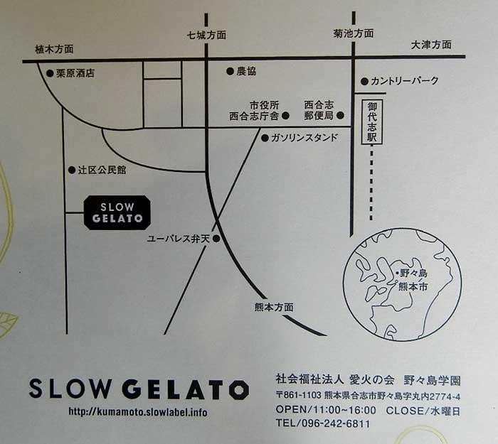 SLOW GELATO スロージェラート 地図